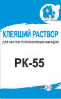 rk-55-belyj